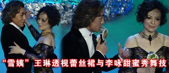 每日娱乐: 雪姨 王琳透视裙与李咏热舞 毛阿敏