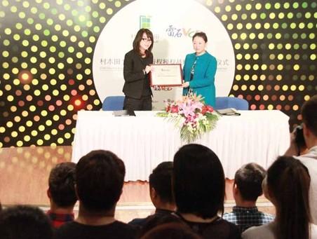 签约仪式当天,香港村木田国际集团艺人部总监lily