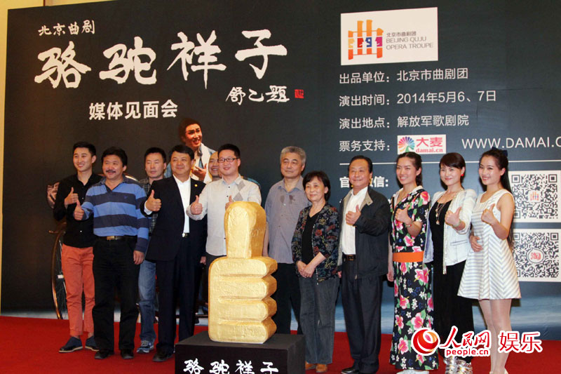 人民网北京5月4日电 (温璐)5月5日至6月18日,第四届全国地方戏(北方片)优秀剧目展演将在北京举行。作为全国地方戏创作演出重点院团,北京市曲剧团将携原创曲剧《骆驼祥子》参加展演,并将于5月6日、7日在解放军歌剧院献演。发布会现场团长孙东兴及剧组主创代表分别介绍了展演的准备情况,《骆驼祥子》剧组饰演主要角色的青年演员悉数亮相。 早在上世纪50年代,北京曲剧《骆驼祥子》就与《杨乃武与小白菜》、《啼笑因缘》并称为杨啼骆,是北京曲剧最具代表性的三部大戏之一。这中间也发生过一个插曲,由于历史资料留下的极少,2