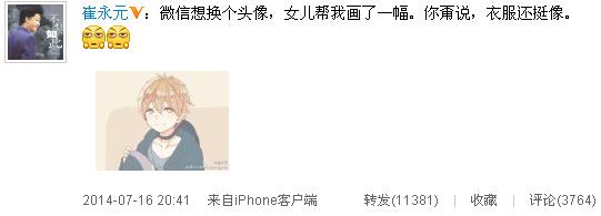 崔永元被画漫画反差萌女儿画动漫版美少年父亲