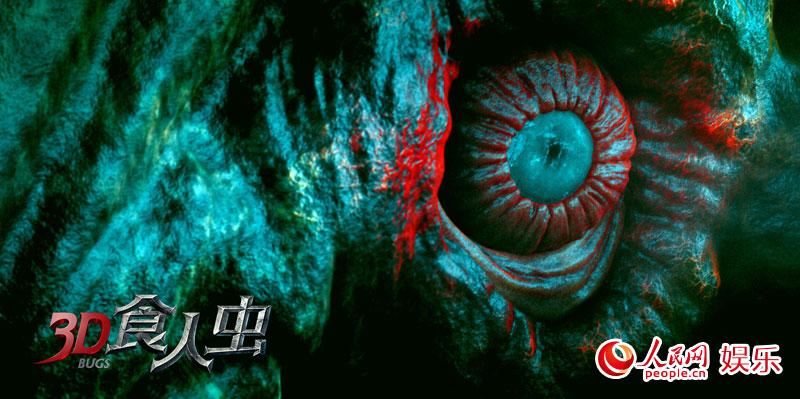 《3d食人虫》今日破幕猎公映
