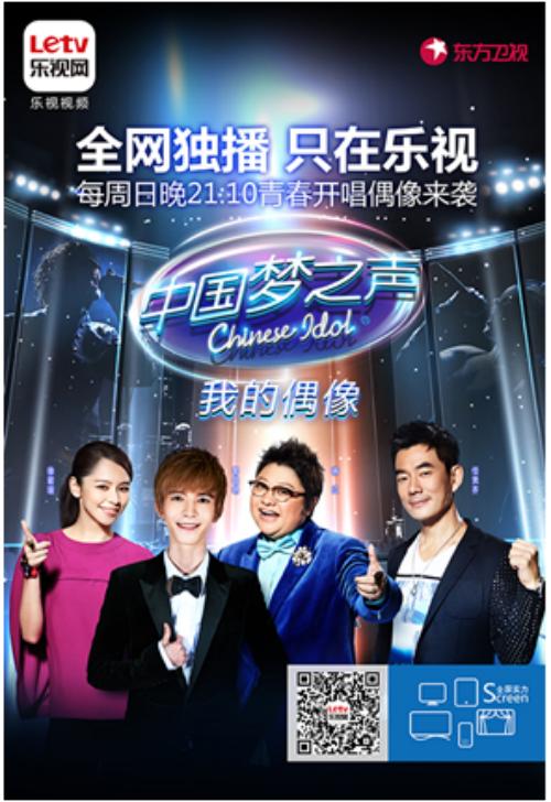 中国梦之声投票通道_如今,《中国梦之声》第二季赛程过半,社会关注度和话题热度都持续