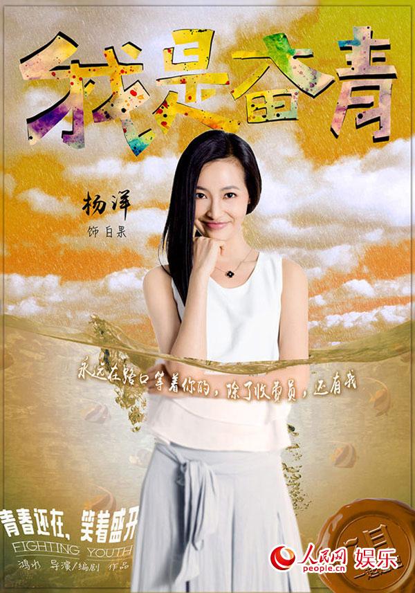 《我是奋青》曝人物版先导海报 孙坚领先青春来袭
