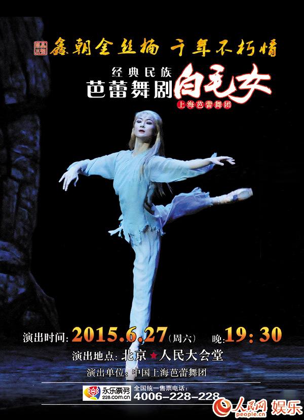 上海芭蕾舞团力作《白毛女》27日在京公演