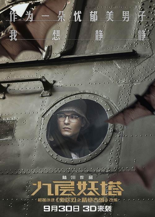 《九层妖塔》兽口逃生海报