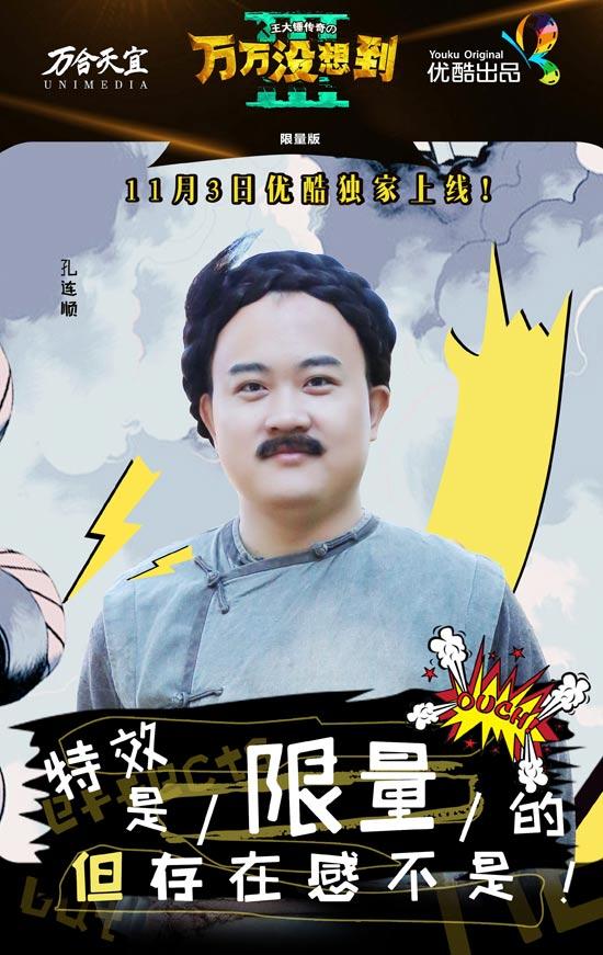 限量版《万万没想到》发布定档海报11月3日上线图片