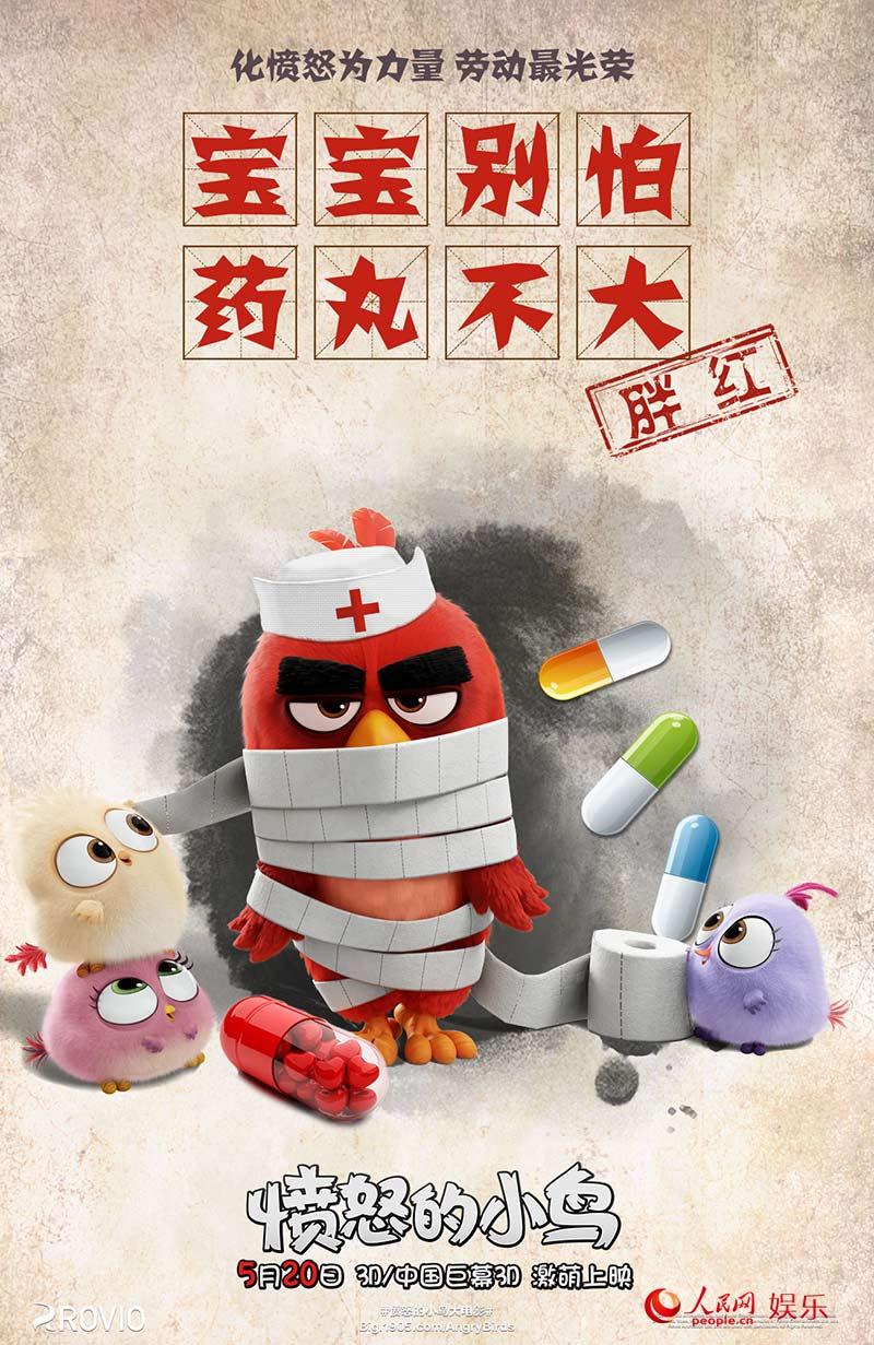 《愤怒的小鸟》曝劳动节角色海报 绿猪大闹音乐节