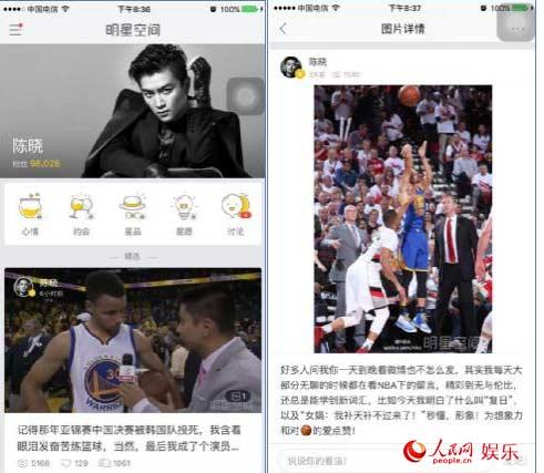 陈晓自爆最爱看NBA留言引热议 粉丝追捧看你就够了