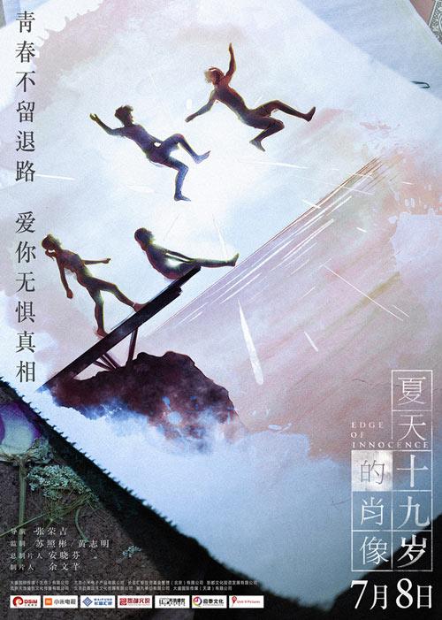 《十九岁肖像》曝手绘海报 黄子韬大玩偷窥跟踪