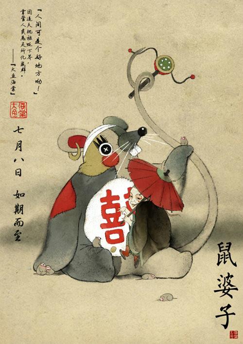 《大鱼海棠》公布全人物海报 勾勒东方玄幻世界