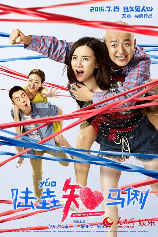 人民观影团:《陆��知马俐》暑期档喜剧来了