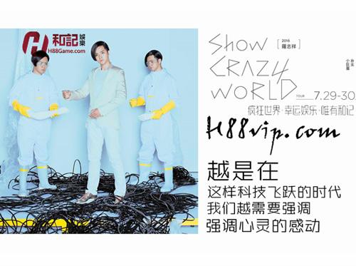 """罗志祥将开唱和记娱乐""""疯狂世界""""倒计时"""