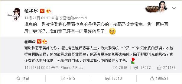 范冰冰错失金马影后 李晨:你是我的最佳女主角