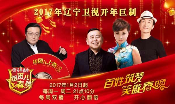 辽视2017首季欢乐爆棚春晚燃孝心《组团儿