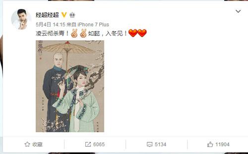 """《如懿传》杀青周迅霍建华""""入冬见"""" """"帝妃聚餐""""难舍难分【4】"""