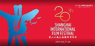 第20届上海国际电影节        第20届上海电影节于2017年6月17日-26日举行,上海国际电影节创办于1993年,是中国唯一获国际电影制片人协会认可的国际A类电影节。围绕评奖、市场、论坛、展映四大主体活动,构建国际平台。