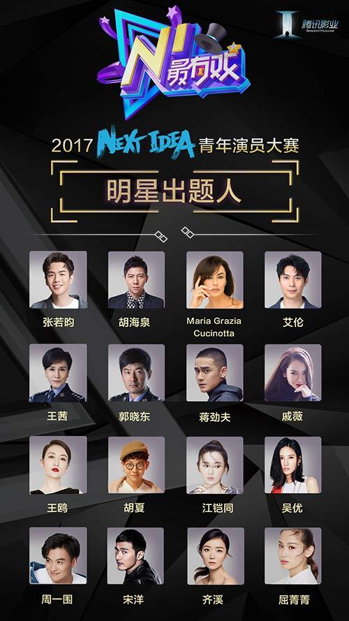 张若昀、蒋劲夫等任NEXTIDEA演员大赛明星导师