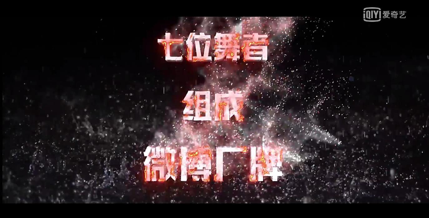 《热血街舞团》首曝宣传片 全球线上海选本周将启