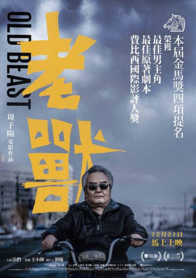 《老兽》跨越时空12月21日香港上映