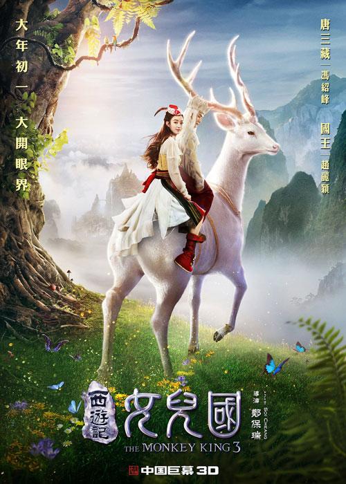 《西游记女儿国》提前点映 冯绍峰赵丽颖双宿