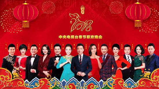 2018央视春晚主持人公布 董卿朱军为什么没有参加真相揭晓