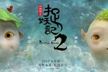 《捉妖记2》导演谈新意