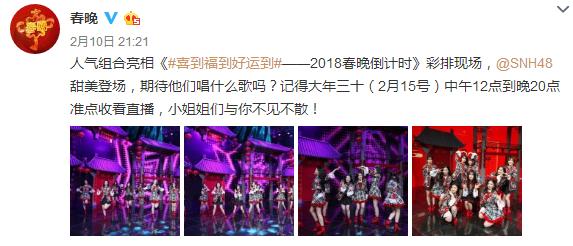春晚倒计时 甜美组合SNH48亮相彩排现场