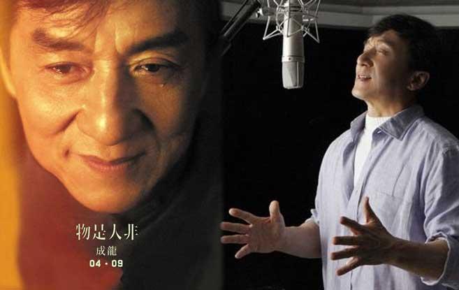 成龙16年后重返乐坛 《我还是成龙》唱出人生故事