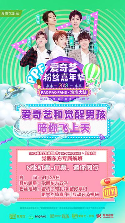 偶像练习生遇上SNH482018爱奇艺粉丝嘉年华狂热来袭