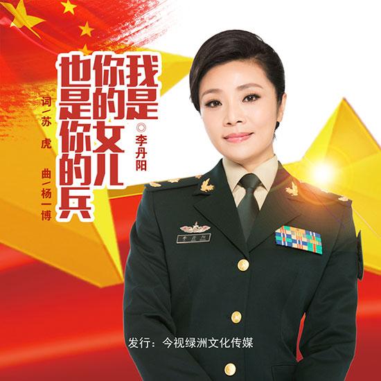 歌唱家李丹阳为家乡首唱《我是你的女儿也是你的兵》