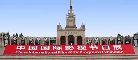 中国国际影视节目展将于17号开幕