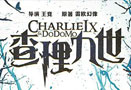 《查理九世》有电影版