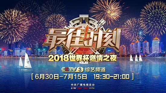 央视综艺频道《最佳时刻》燃情世界杯 景观歌会大幕将启