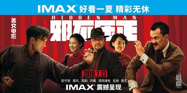 姜文电影重返IMAX大银幕浪漫书写民国快意恩仇