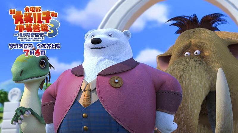 )动画电影《新大头儿子和小头爸爸3:俄罗斯奇遇记》正在全国