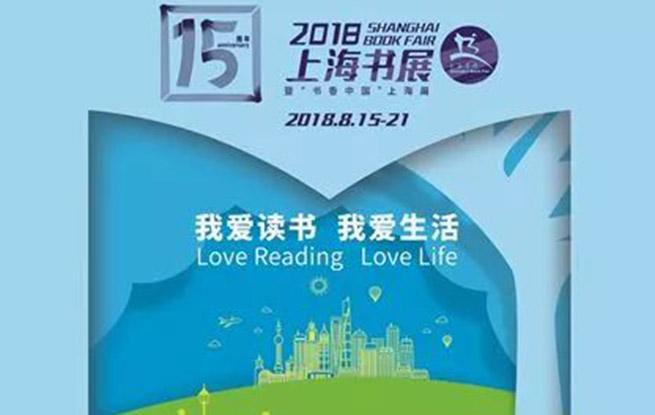 """2018上海书展暨""""书香中国""""上海周开幕 10元尽览15万种图书"""