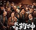 中国电影释放生长的力量        有现实主义的光芒,有新类型的探索,有不足有争议,但却让人看到蓬勃的生长的力量。
