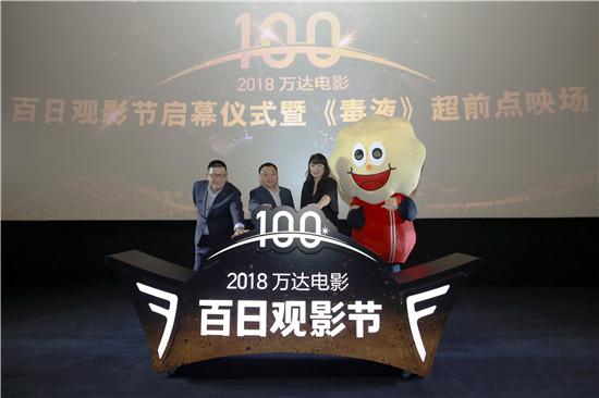电影《毒液》拉开万达电影百日观影节大幕