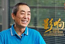 张艺谋、黄渤等讲述中国电影往事