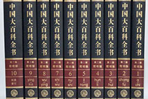 《中国大百科全书》编撰国人自豪