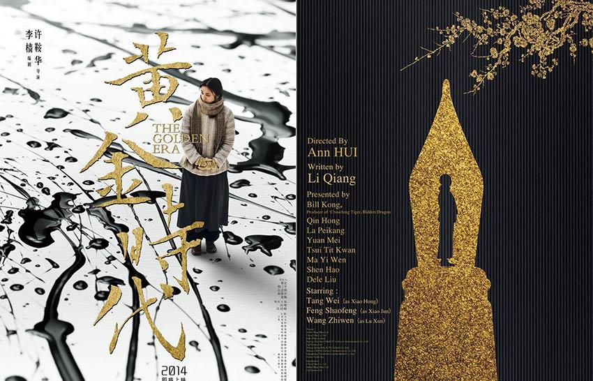 《龙猫》海报设计师黄海:让外国人了解中国人的视角