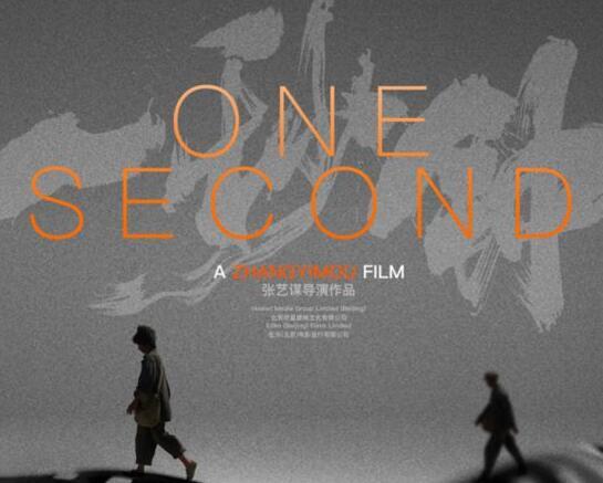 张艺谋新作《一秒钟》入围柏林电影节主竞赛单元