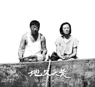 """《地久天长》22日上映 王小帅的这部新作""""很帅"""""""