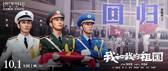 """电影《我和我的祖国》揭秘香港回归谈判桌上""""没有硝烟的纷争"""""""