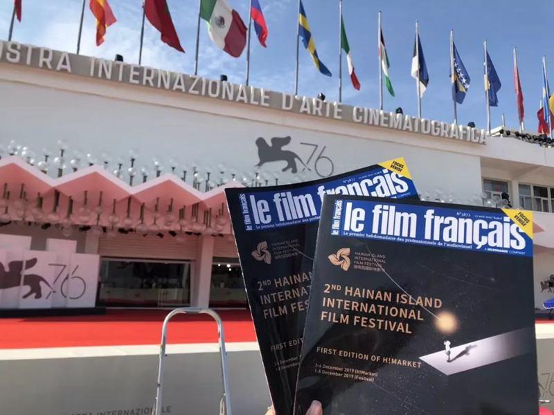 海南岛国际电影节H!Market板块登威尼斯电影节场刊封面