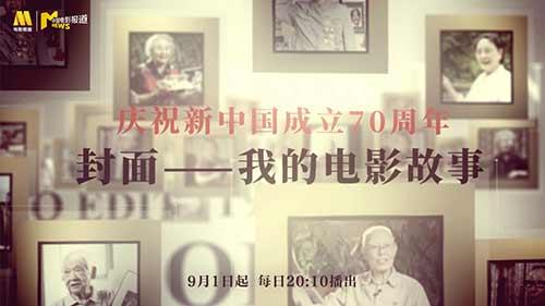 献礼新中国成立70年 《封面—我的电影故事》开播