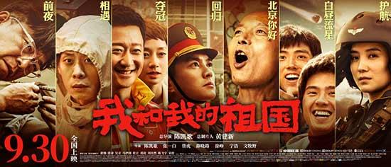 《我和我的祖国》提档9·30全国公映 将和《攀登者》《中国机长》同一时间起跑