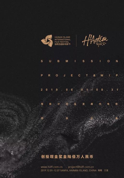 海南岛国际电影节创投会共收到518份作品