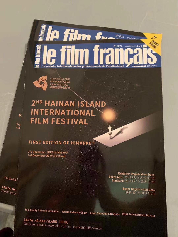 第二届海南岛国际电影节登多伦多电影节场刊《综艺》封面
