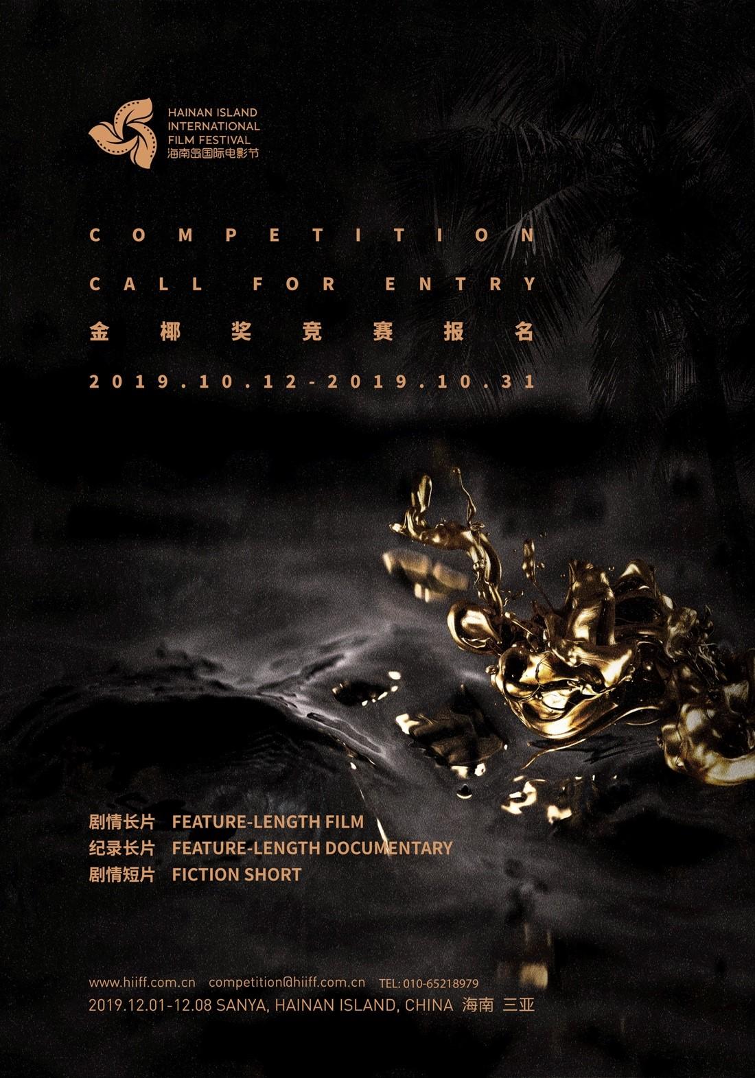 """""""金椰奖""""来了!海南岛国际电影节首次增设竞赛单元评选"""